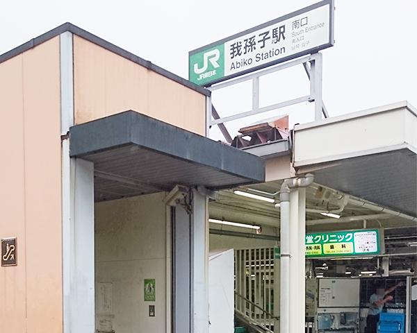 我孫子駅の南口に出ます