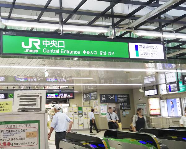 中央改札(JR)