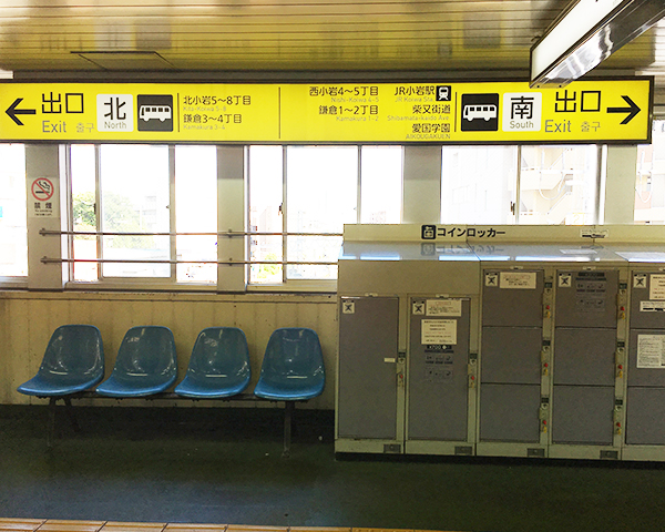 わかば整骨院の行き方、1.京成小岩駅の改札を出て南口に向かいます